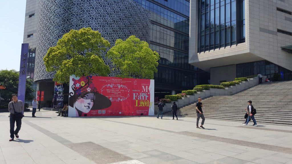 Shanghai Theatre